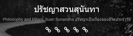 https://philosophy-suansunandha.com/