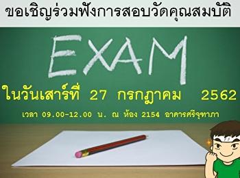 ขอเชิญร่วมฟังการสอบวัดคุณสมบัติ