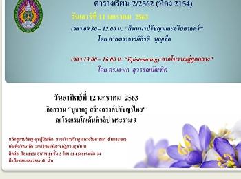 Class Schedule 11-12 January 2020