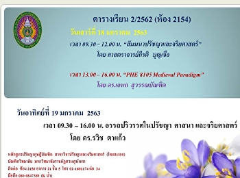 Class Schedule 18-19 January 2020