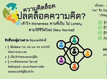 ขอเชิญเข้าร่วมโครงการสร้างเสริมทักษะแห่งอนาคตเพื่อการอยู่ร่วมกันอย่างมีความสุข