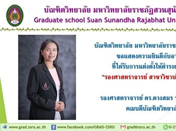 ขอแสดงความยินดีกับคณบดีบัณฑิตวิทยาลัย