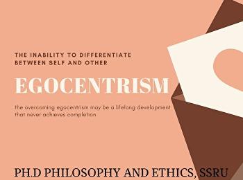 การมีตนเองเป็นศูนย์กลาง (egocentrism)