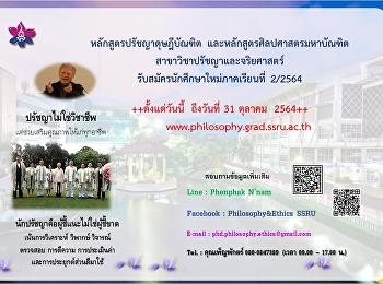 รับสมัครนักศึกษา ภาคเรียนที่ 2 ปีการศึกษา 2564