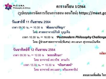 ตารางเรียน 11-12 กันยายน 2564