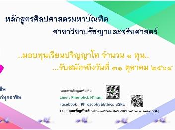 ทุนปรัชญาไทย