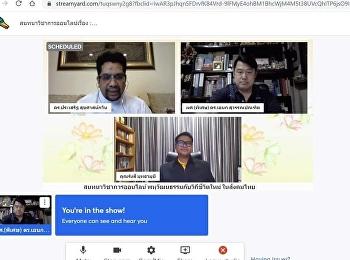 สนทนาวิชาการออนไลน์เรื่อง : พหุวัฒนธรรมกับวิถีชีวิตใหม่ ในสังคมไทย