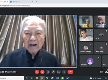 """บรรยากาศการเรียนการสอนออนไลน์ วันที่ 28 สิงหาคม 2564 ศาสตราจารย์กีรติ บุญเจือ บรรยายในหัวข้อ """"ปรัชญาไทย"""""""
